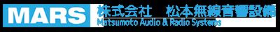株式会社 松本無線音響設備